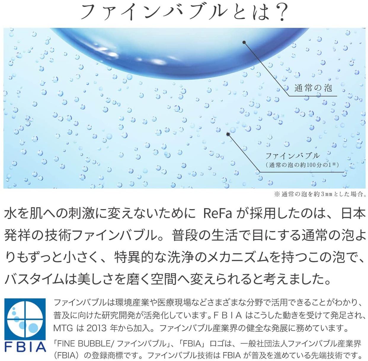ReFa(リファ) リファファインバブルの商品画像3