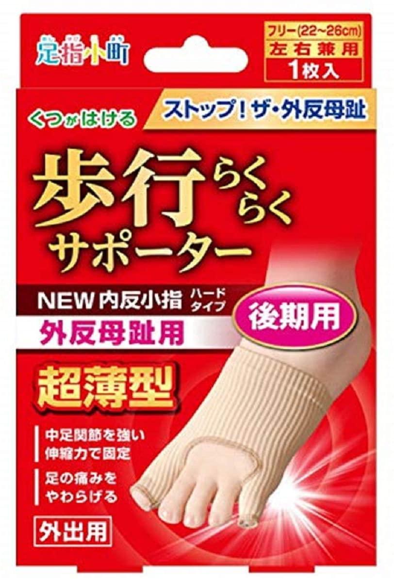 足指小町 歩行らくらくサポーター NEW外反母趾・内反小指 ハードタイプ 左右兼用の商品画像