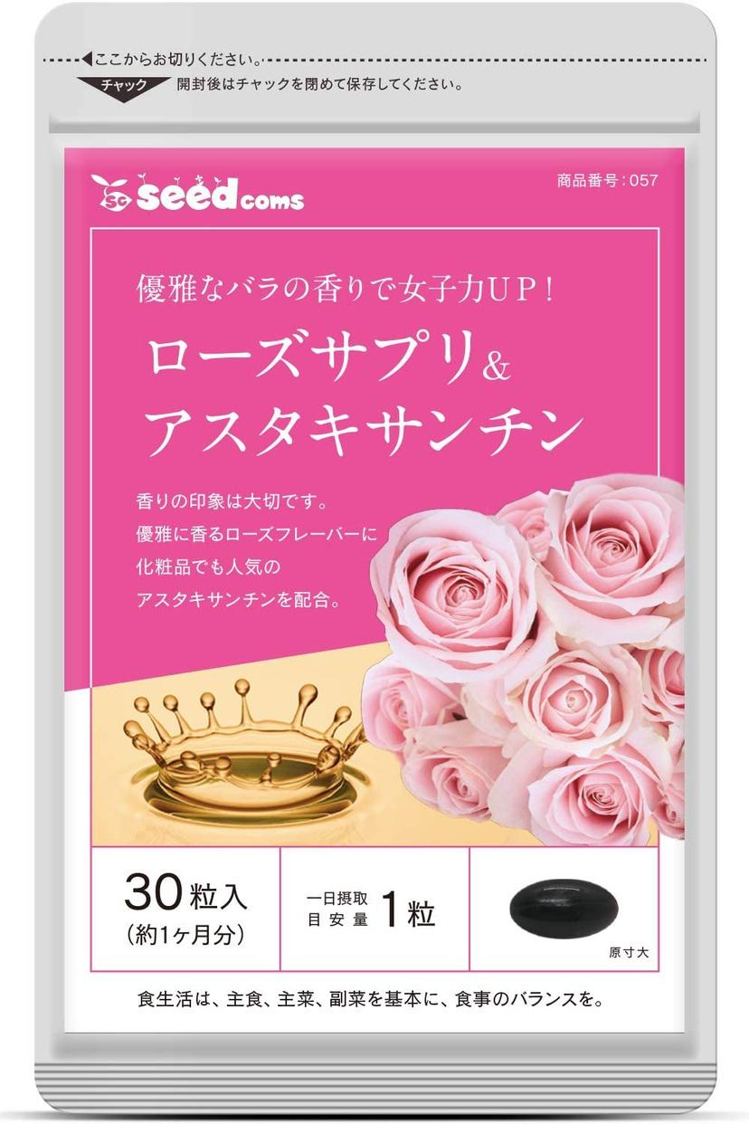 seedcoms(シードコムス) ローズサプリ&アスタキサンチン