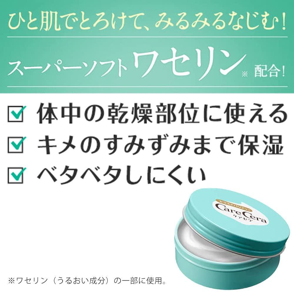 CareCera(ケアセラ) 高保湿スキンバームの商品画像3