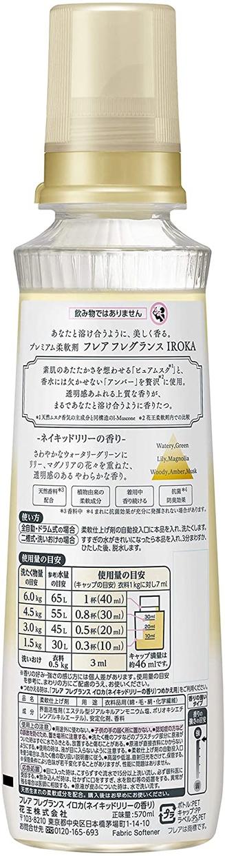 FLAIR(フレア) フレア フレグランス IROKAの商品画像2