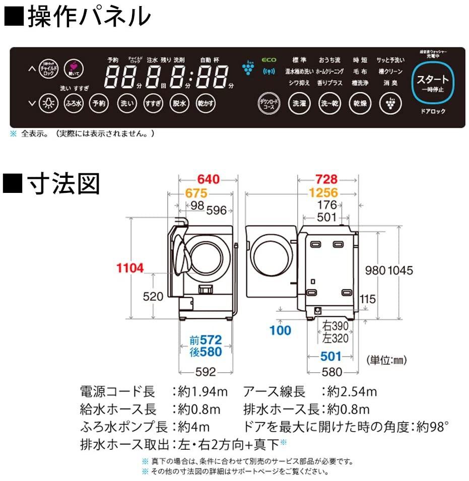 SHARP(シャープ) ドラム式洗濯乾燥機 ES-W112の商品画像7
