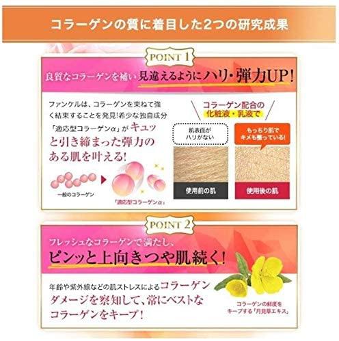 FANCL(ファンケル) エンリッチ 乳液 Ⅱ しっとりの商品画像10