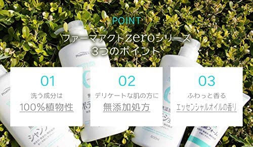 Pharmaact(ファーマアクト) 無添加シャンプーの商品画像6