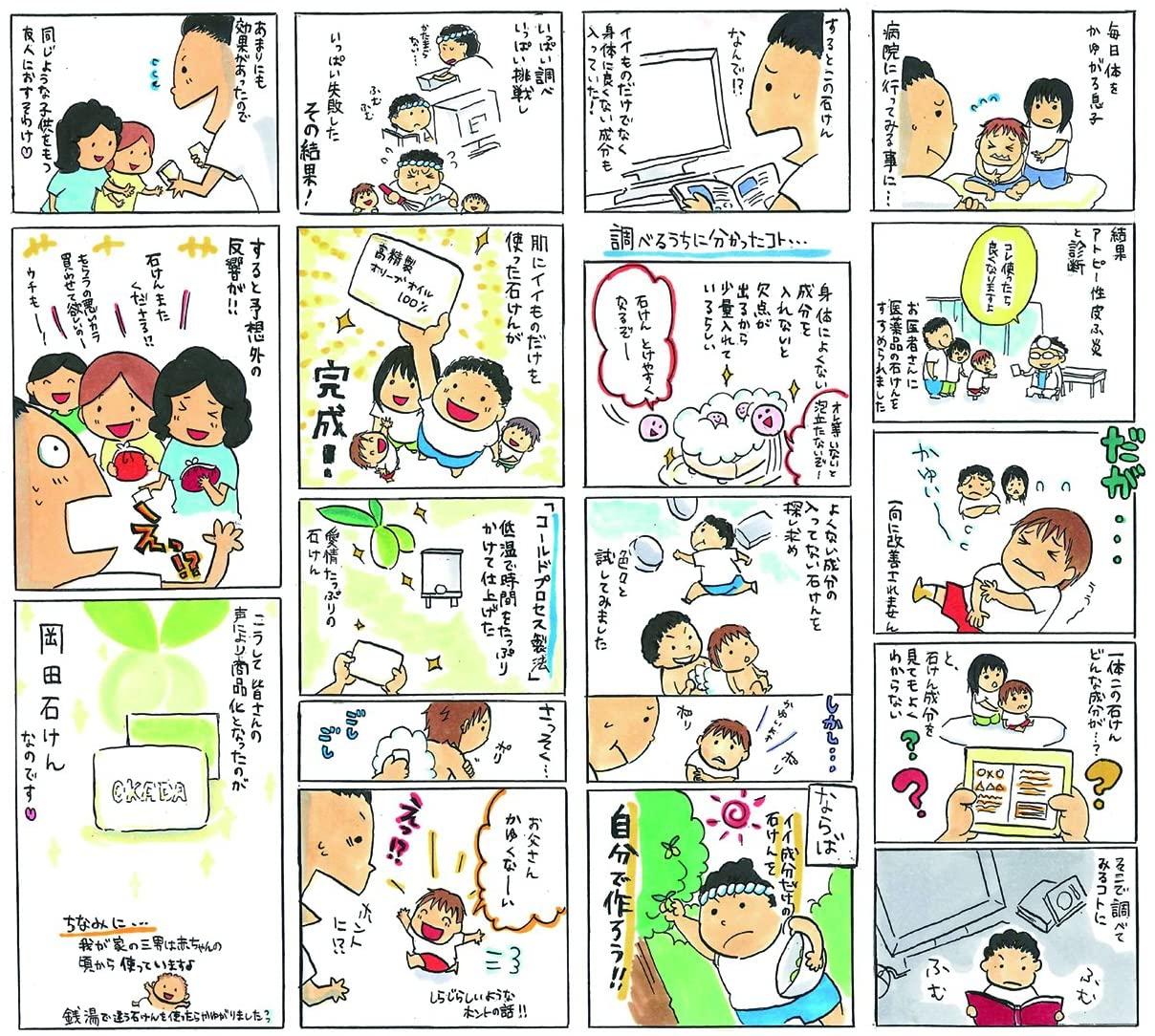 岡田商会 岡田石けんの商品画像2