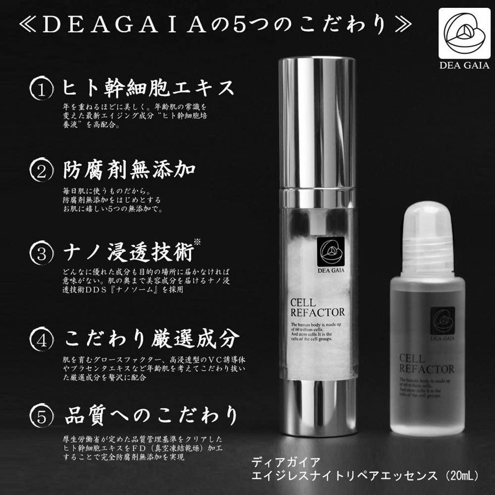 DEAGAIA(ディアガイア) ナイトリペアエッセンスの商品画像3