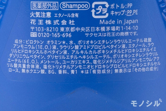 SUCCESS(サクセス) 薬用シャンプーの商品画像2