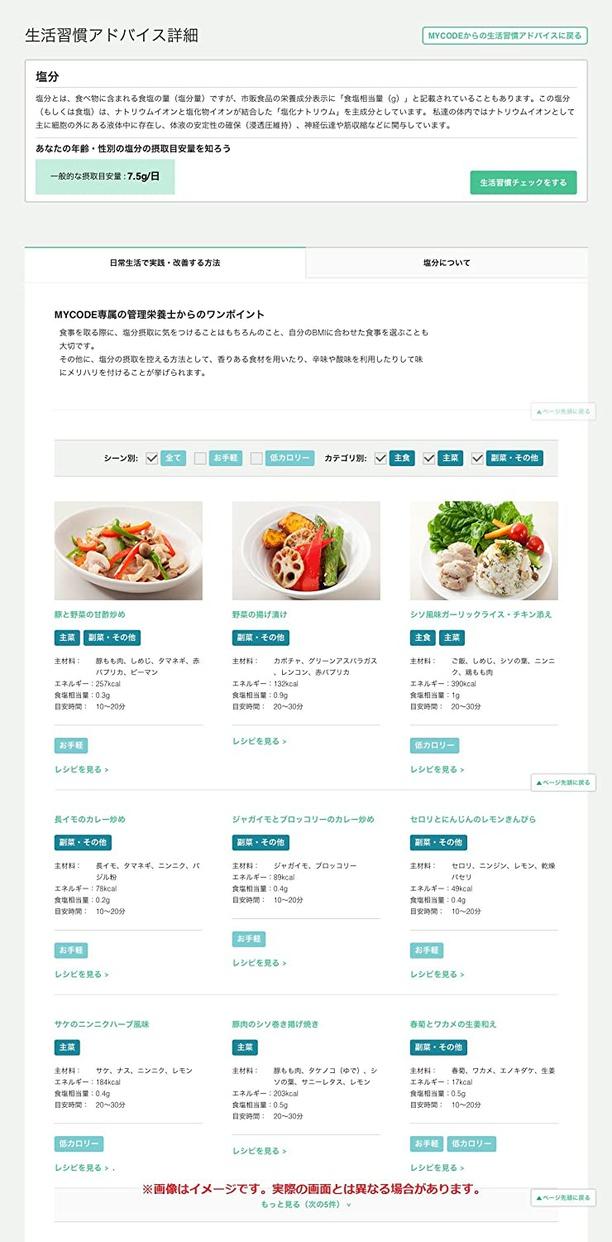 MYCODE(マイコード) マイコード ヘルスケアの商品画像7