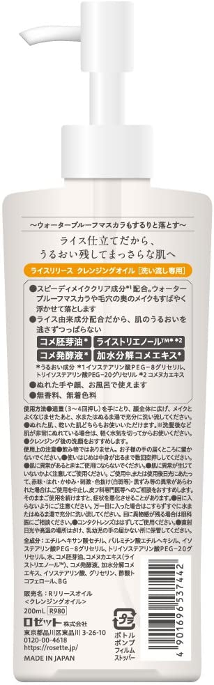 Rice Release(ライスリリース) クレンジングオイルの商品画像2