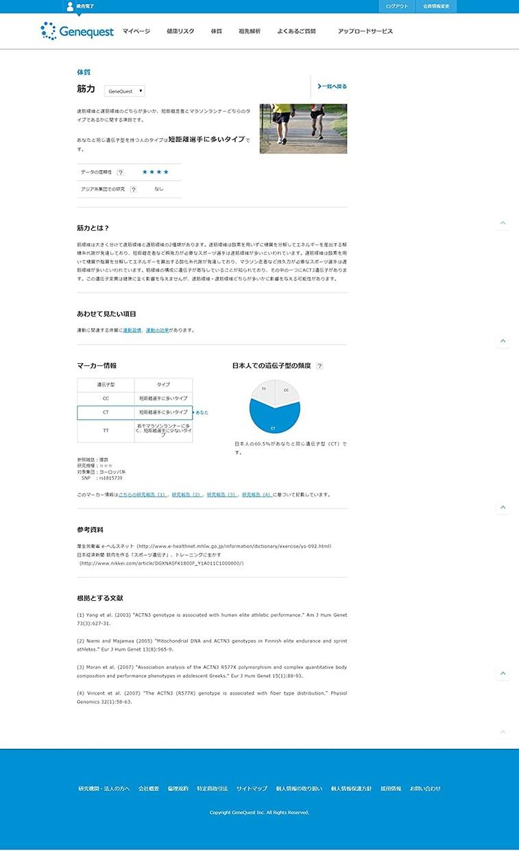 Genequest(ジーンクエスト) ジーンクエスト ALLの商品画像6