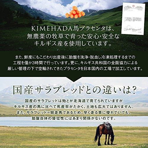 KIMEHADA(キメハダ) 馬プラセンタの商品画像7