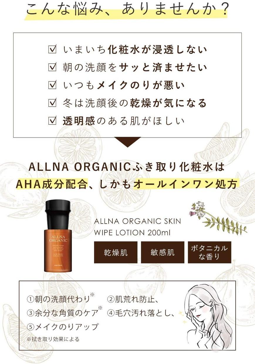ALLNA ORGANIC(オルナ オーガニック) 拭き取り化粧水の商品画像4