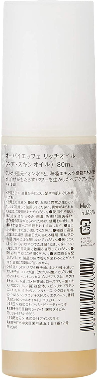 O by F(オーバイエッフェ) リッチオイルの商品画像2