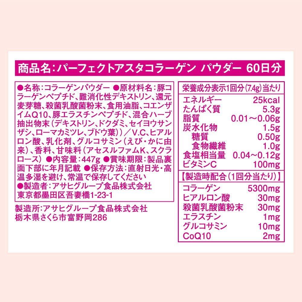 Asahi(アサヒグループショクヒン) パーフェクトアスタコラーゲン パウダーの商品画像6