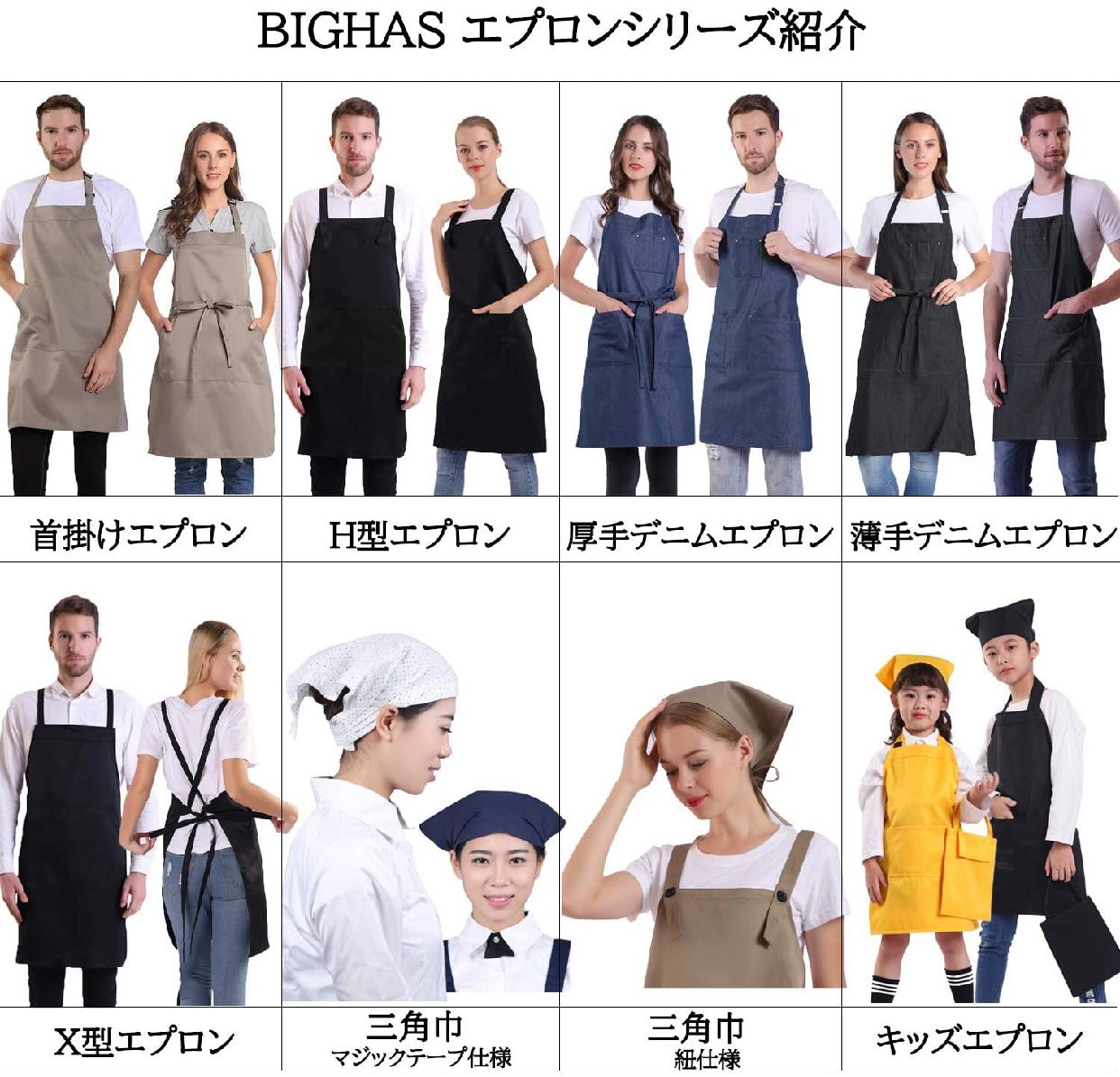BIGHAS(ビックハス) キッズ エプロン 3点セットの商品画像7