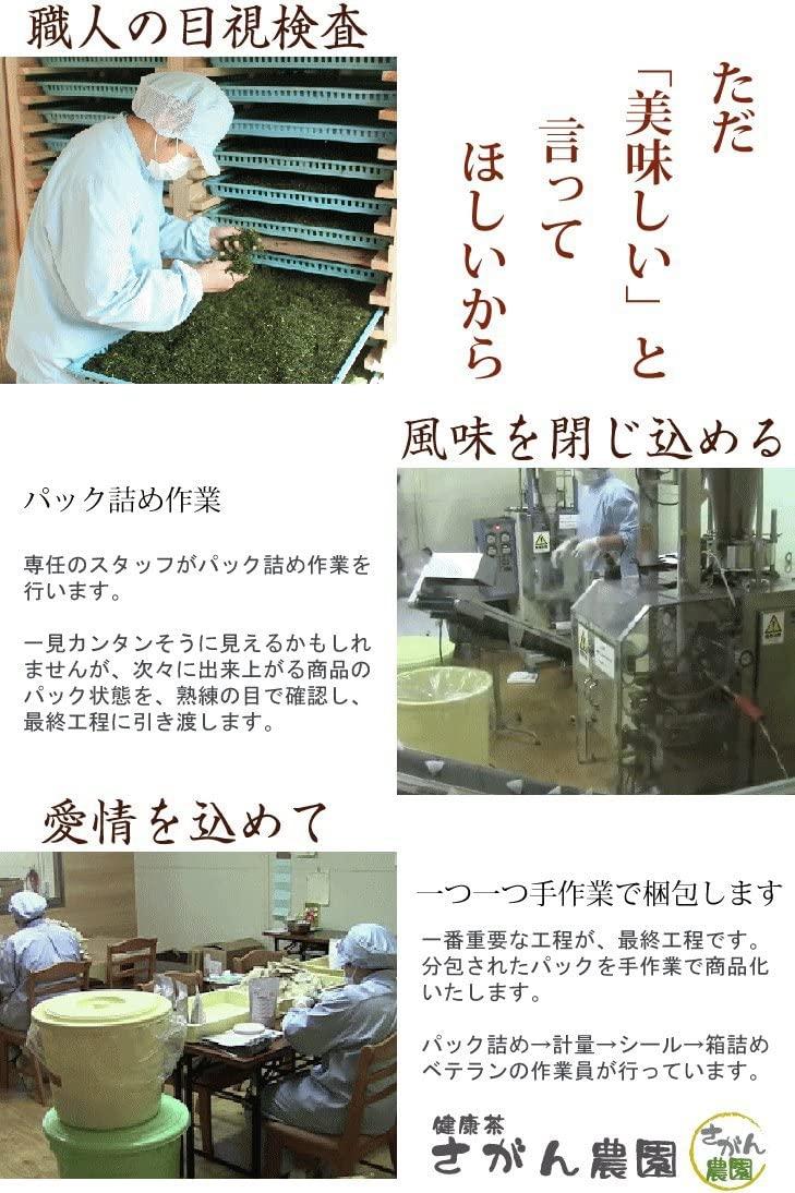 健康茶さがん農園 八百屋さんの九州産ごぼう茶の商品画像7