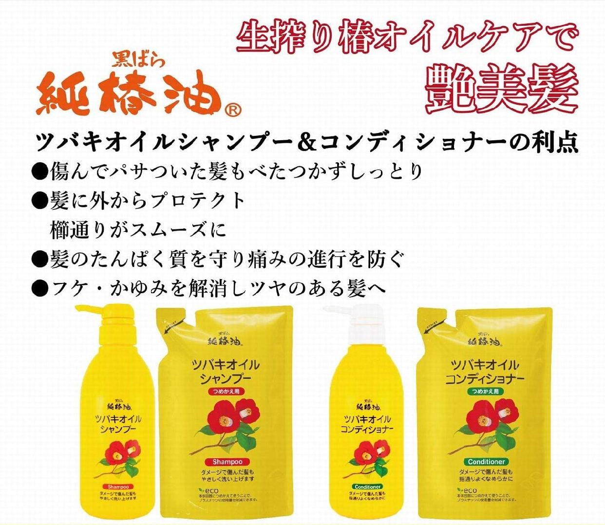 純椿油 ツバキオイル シャンプーの商品画像2