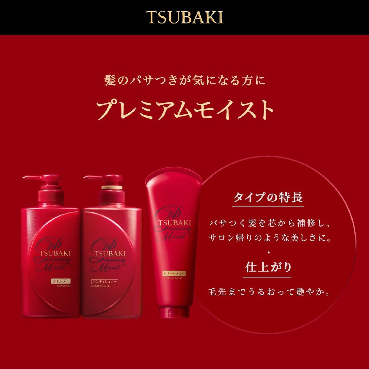 TSUBAKI(ツバキ) プレミアムモイストシャンプーの商品画像7