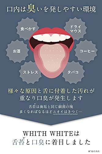 WHITH WHITE(フィス ホワイト) 舌ブラシ付き 舌磨きジェルの商品画像4