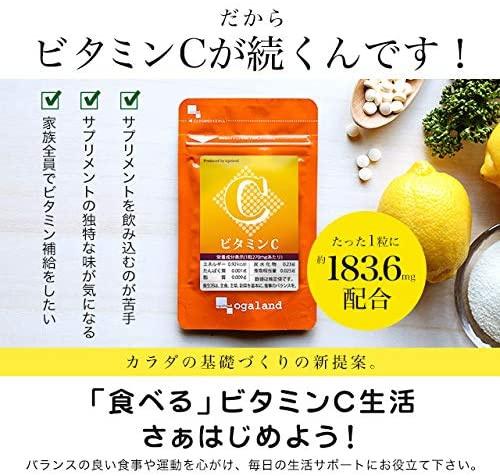 ogaland(オーガランド) ビタミンCの商品画像8