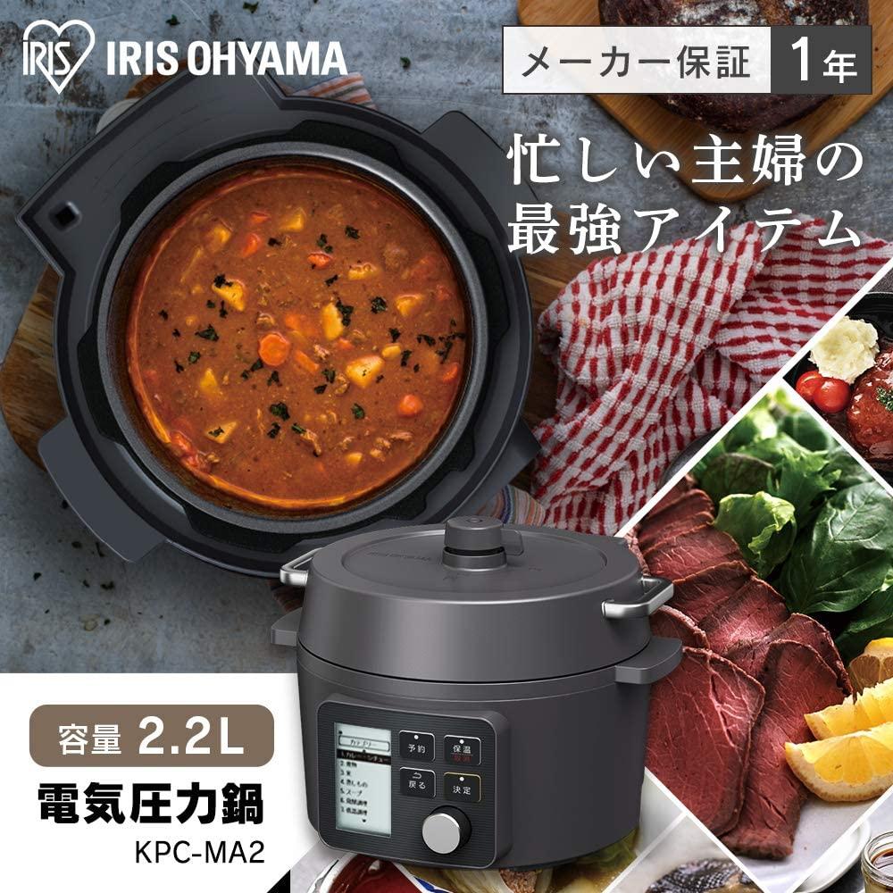 IRIS OHYAMA(アイリスオーヤマ)電気圧力鍋 KPC-MA2の商品画像2