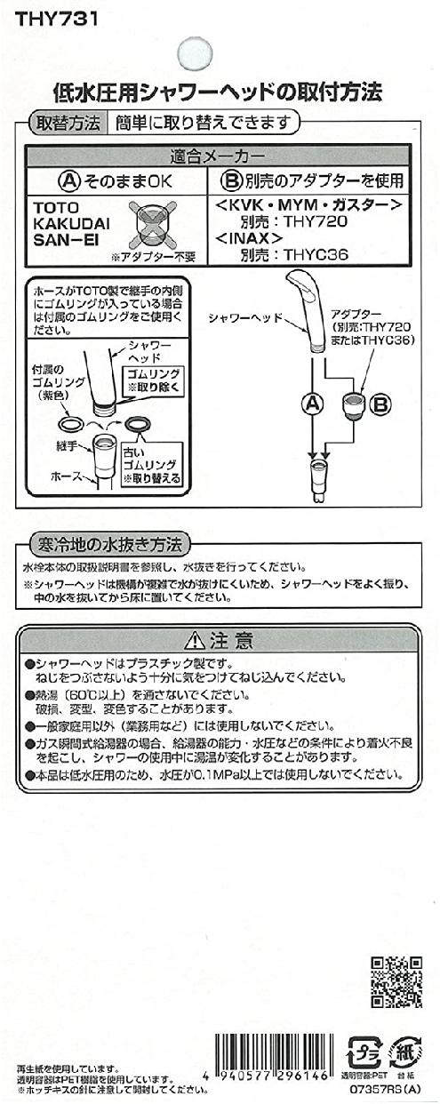 TOTO(トートー)低水圧用シャワー シャワーヘッド THY731の商品画像3