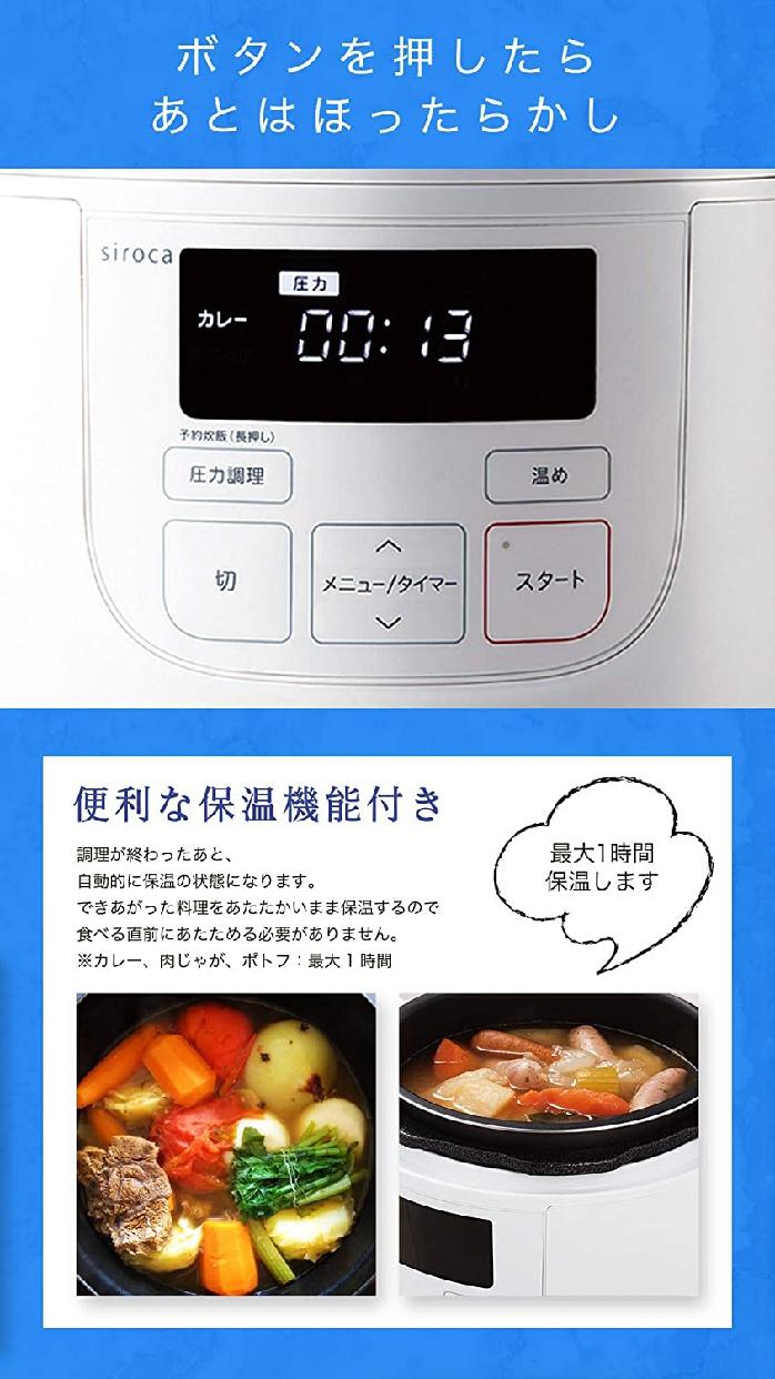 siroca(シロカ)電気圧力鍋 SP-D121の商品画像6