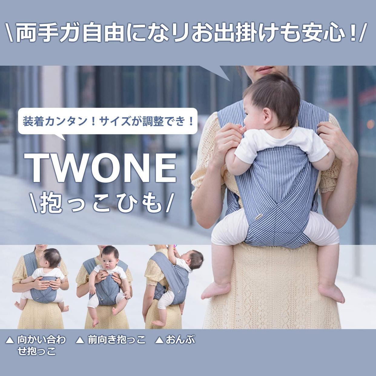 TWONE(ツォン) 抱っこひもの商品画像2