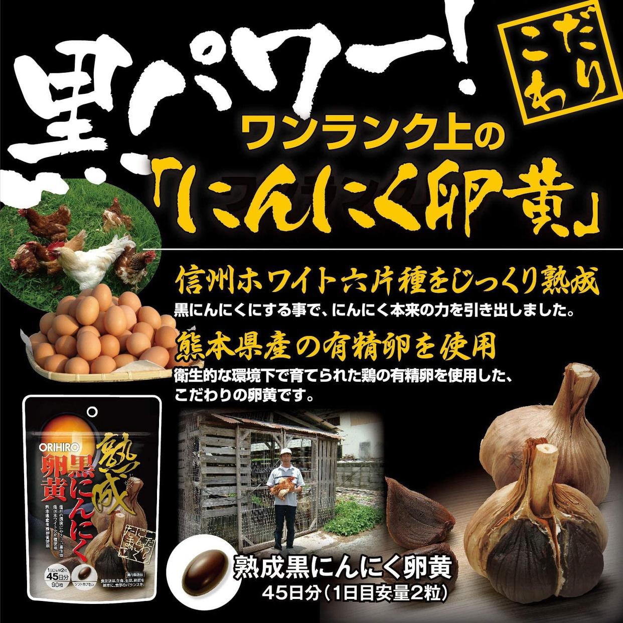 ORIHIRO(オリヒロ) 熟成黒にんにく卵黄カプセルの商品画像3