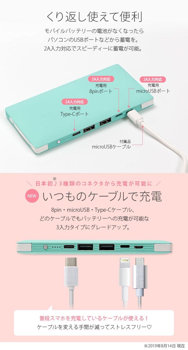 オシャモバ モバイルバッテリーの商品画像10