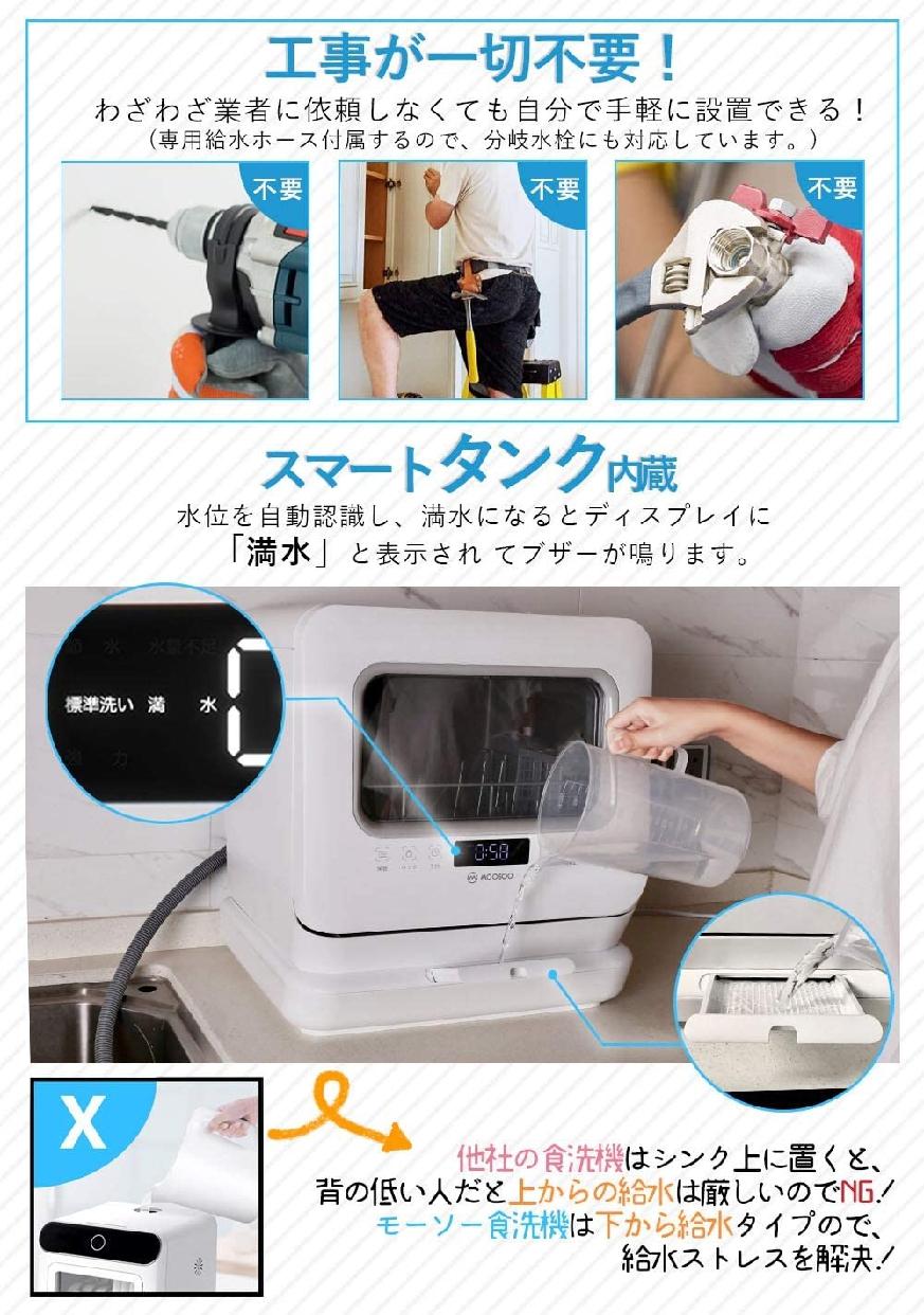 MooSoo(モーソー) 食器洗い乾燥機 MX10の商品画像3