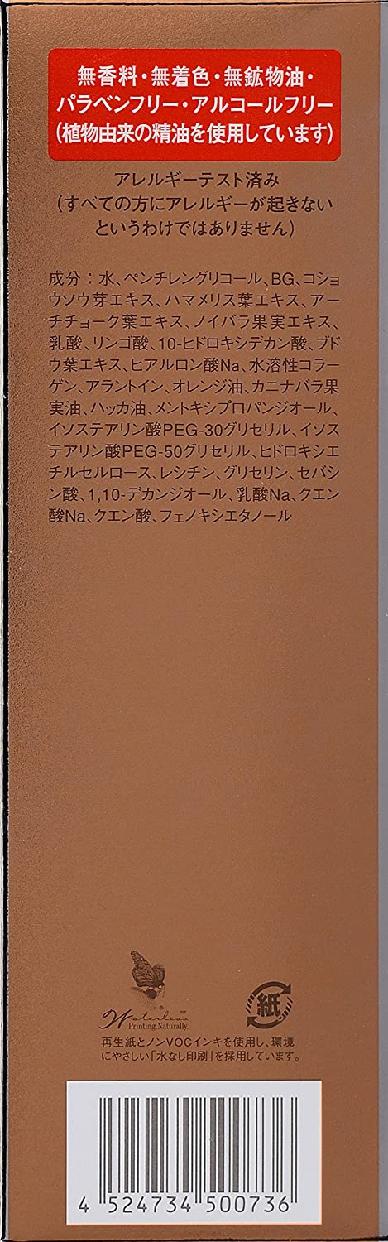 Labo Labo(ラボラボ)スーパーKeanaローションの商品画像6