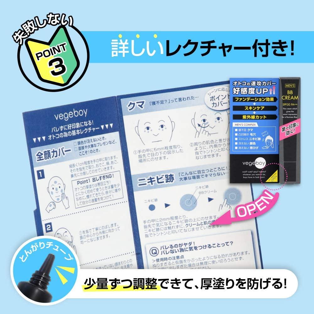 vegeboy(ベジボーイ) BBクリーム(男性用ファンデーション)の商品画像6