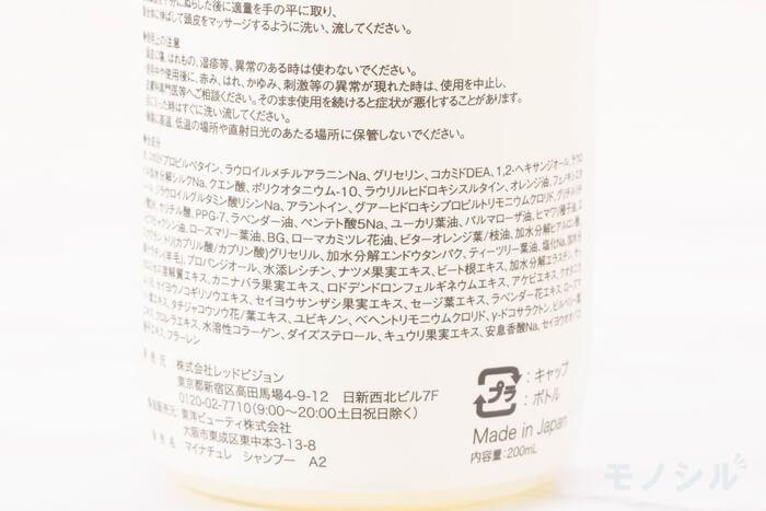 MY NATURE(マイナチュレ)スカルプシャンプーの商品画像7