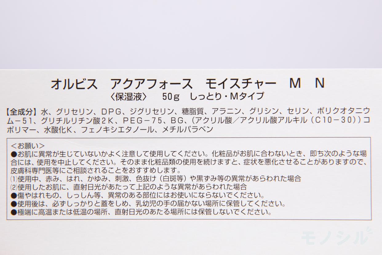 ORBIS(オルビス) アクアフォースモイスチャー Mの商品画像4 商品の成分表