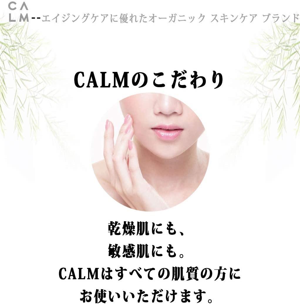 CALM(カーム) モイスチャーローションの商品画像5