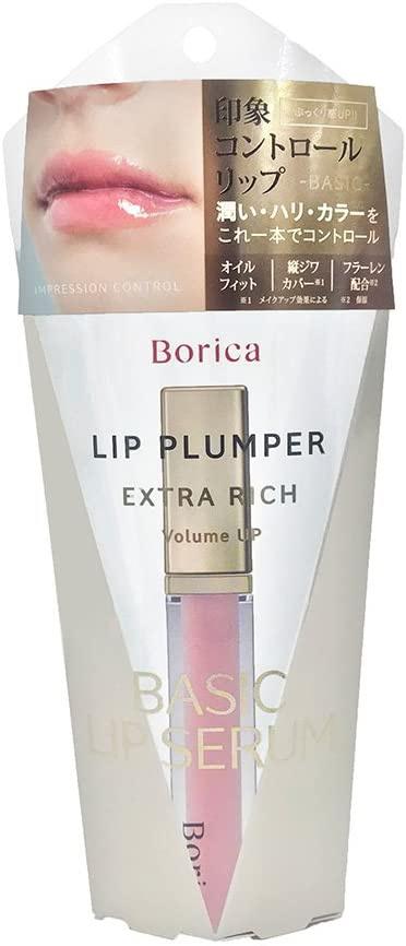 Borica(ボリカ)リッププランパー エクストラリッチ
