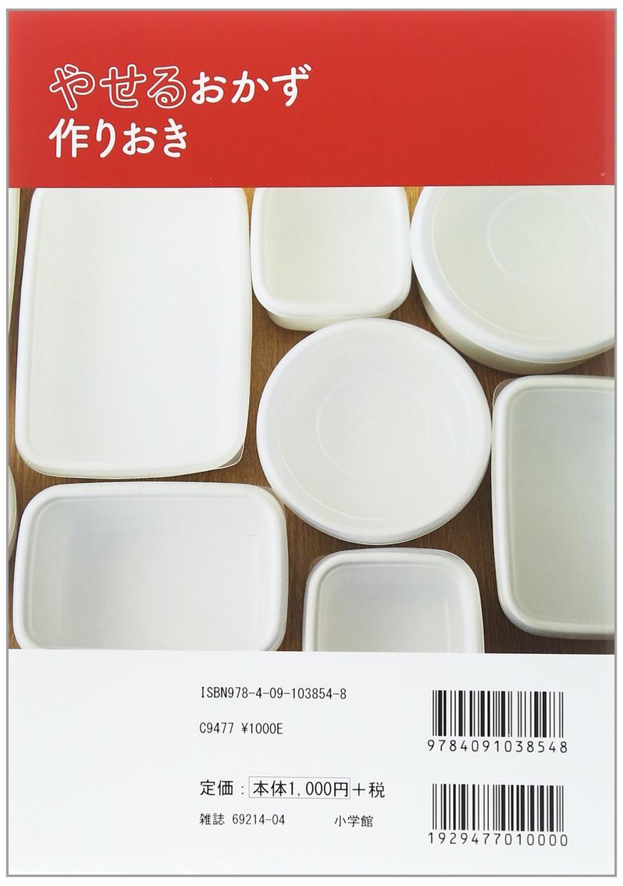 小学館(SHOGAKUKAN) やせるおかず 作りおきの商品画像2