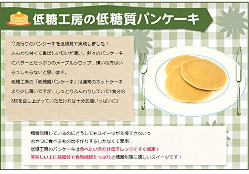 低糖工房 糖質90%オフ 低糖質パンケーキの商品画像5