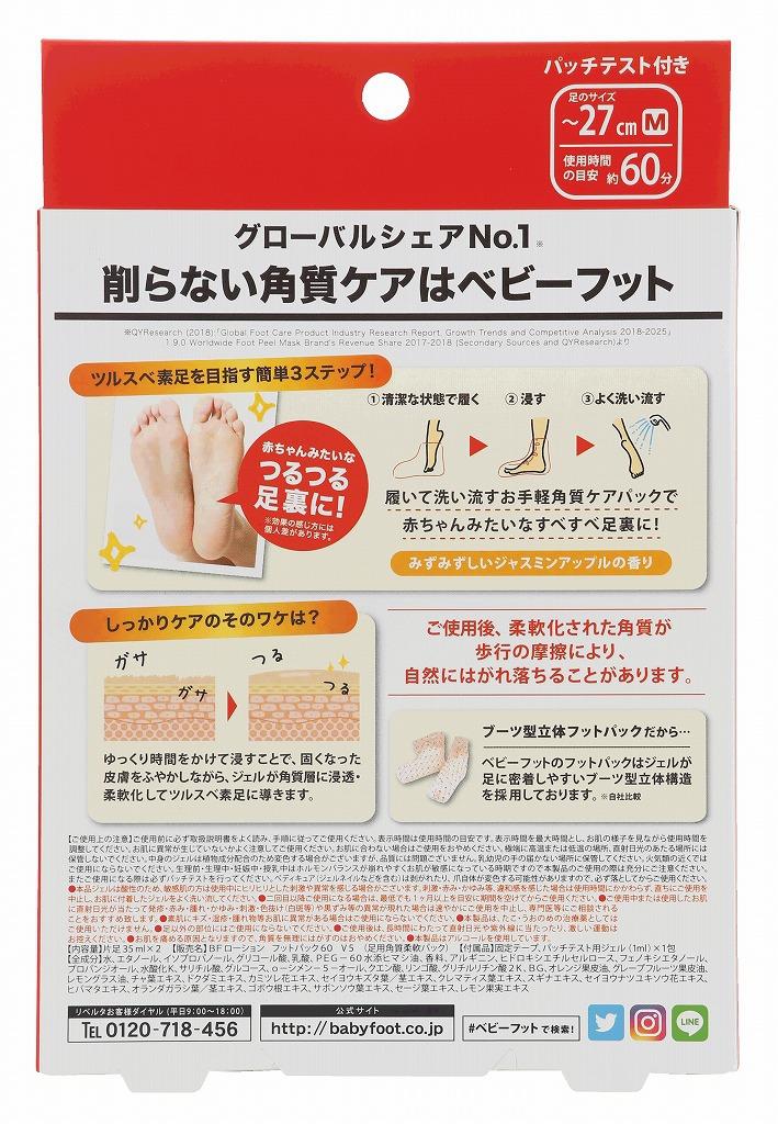 Baby Foot(ベビーフット) イージーパック SPT60分タイプの商品画像2