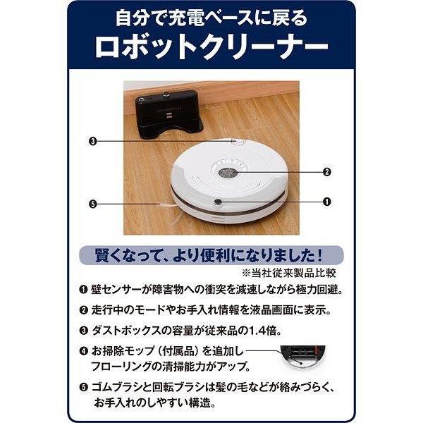 NITORI(ニトリ) ロボットクリーナー ルノン XR210の商品画像4