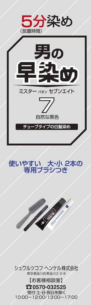 ミスターパオンセブンエイトの商品画像4