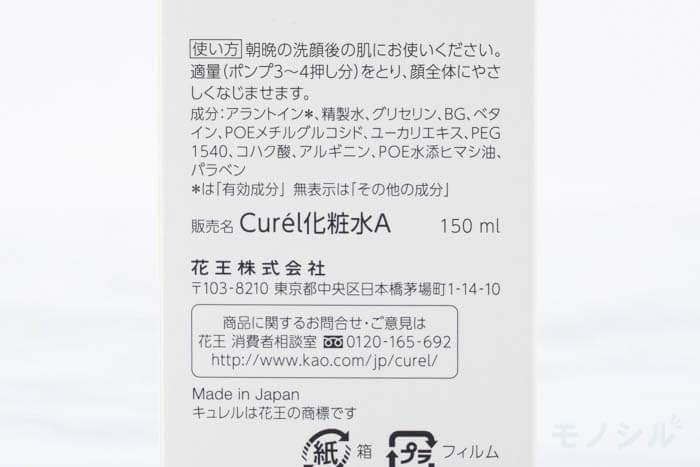 Curél(キュレル) 潤浸保湿 化粧水 III とてもしっとりの商品画像7