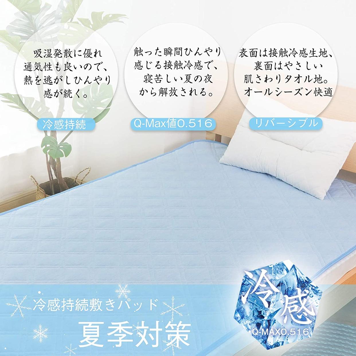 mensu(メンス) ひんやり 敷きパッドの商品画像3