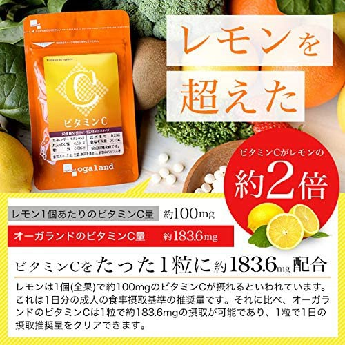 ogaland(オーガランド) ビタミンCの商品画像5