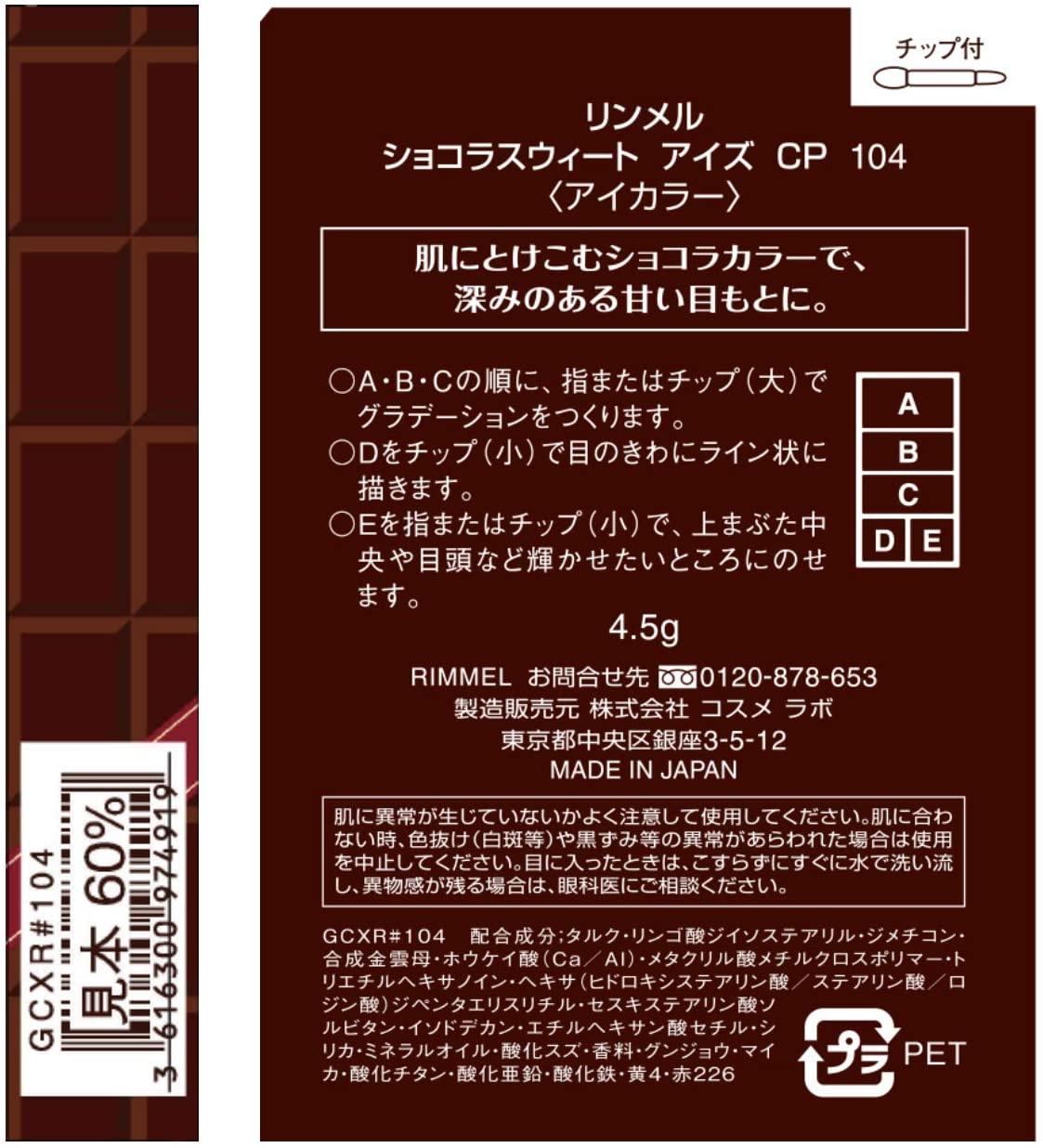 RIMMEL(リンメル) ショコラスウィート アイズの商品画像13