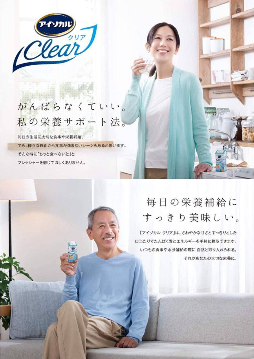 Nestle(ネスレ) アイソカル クリアの商品画像3