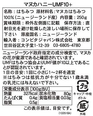 COMVITA(コンビタ) マヌカハニー UMF10+の商品画像6