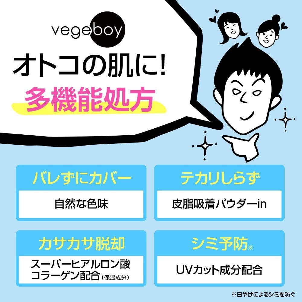 vegeboy(ベジボーイ) BBクリーム(男性用ファンデーション)の商品画像7