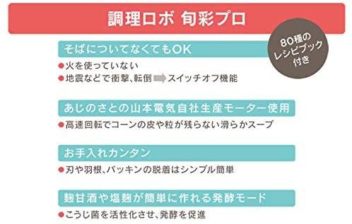 山本電気(YAMAMOTO) クックマスター 旬彩Pro YE-CM17Bの商品画像7